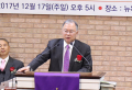 뉴욕목사회 직전회장 김상태 목사가 이임사를 전하고 있다.