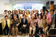 미주한인여성목회자협의회 10주년 기념 세미나에 참석한 이들이 다함께 기념촬영을 했다. 첫줄 가운데 검은 정장이 강사 김예식 목사다.