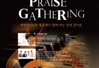 Praise Gathering