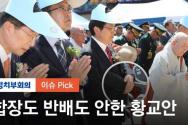 석가탄신일 사찰을 찾은 황교안 대표의 자세를 지적하는 언론 보도 모습. ⓒ유튜브 캡처