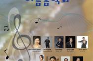제 6회 애틀랜타 맨즈앙상블 정기연주회 '여름 음악회'