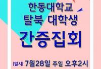 한동대학교 탈북대학생 간증집회