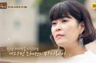 TV조선 '인생다큐 마이웨이'에 출연한 조혜련 집사. ⓒTV조선 '인생다큐 마이웨이'