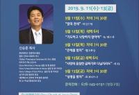 주님의영광교회 신승훈 목사 초청 부흥회