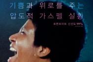 영화 어메이징 그레이스 국내 포스터.