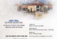 덴버신학대학원 온라인 한국어과정