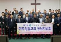 미주성결교회 동남부 지방회