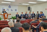 미주한인예수교장로회(KAPC) 동남부노회 제 79회 정기노회