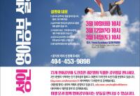 윤아카데미 성인영어공부 설명회