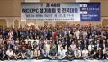 지난 2019년 5월 진행된 NCKPC 제48회 정기총회 모습.