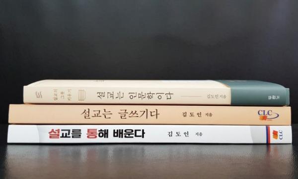 김도인 목사의 이전 저서들. <설교는 글쓰기다>, <설교를 통해 배운다>, <설교는 인문학이다> 순으로 발간됐다. 설교 제목에서 강조한 것처럼, 책 제목이 모두 문장으로 돼 있다. ⓒ이대웅 기자