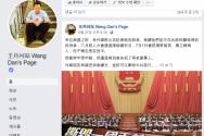 """1989년 톈안먼 민주화 시위를 이끈 학생 지도부 핵심 인사 왕단(王丹)은 28일 페이스북에 """"6월 말 홍콩보안법이 통과되면 7월 1일 지미 라이와 조슈아 웡이 체포될 것""""이라고 밝혔다."""