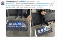 """홍콩 경찰은 1일 공식 트위터를 통해 """"홍콩 코즈웨이베이에서 '홍콩 독립' 깃발을 가지고 있던 남성이 홍콩보안법 위반으로 체포됐다""""고 밝혔다."""