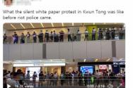 홍콩 보안법 발효와 함께 '광복홍콩' '시대혁명' 등의 구호가 금지되자 시위대는 이에 대한 항의 뜻으로 '백지 손팻말'을 들었다.