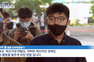 홍콩 민주화 운동가 조슈아 웡 ©KBS 뉴스 영상 캡쳐
