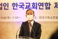 한국교회연합 대표회장 송태섭 목사.