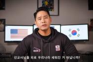 ⓒ유승준 공식 유튜브