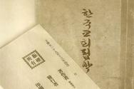 이승만 대통령의 저서 '한국교회 핍박'. ⓒ이승만기념관
