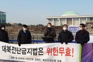제93차 북한인권법 제정촉구 기자회견이 12일 국회 앞에서 진행됐다.