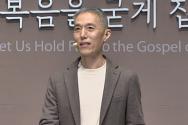 서정인 목사(한국 컴패션 대표) © '온누리교회 대학청년부' 유튜브 영상 캡처