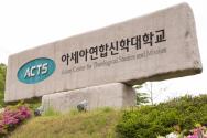 아세아연합신학대학교 ©아세아연합신학대학교