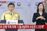 16일 마스크를 쓰지 않고 브리핑하는 권덕철 보건복지부 장관. 서울시는 지난 11일 설교 중 마스크를 쓰지 않았다는 이유로 교회 2곳을 적발하고, 집합금지 등 엄정 조치하겠다고 밝혔다. ⓒYTN