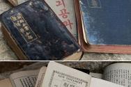 북한의 옛 성경책. 북한에서는 성경책을 소지하거나 배부하는 것이 적발될 경우 실종되거나 심하면 처형을 당한다. ©한국오픈도어선교회