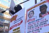 정인 양 학대치사 가해자들을 규탄하는 1인 시위 현장. ⓒKBS 캡처