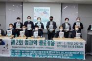 한국성과학연구협회가 20일 제2회 성과학 콜로키움을 개최했다. ⓒ주최측 제공