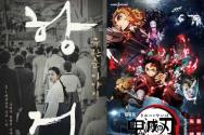 2019년 2월에 개봉된 <항거: 유관순 이야기>(왼쪽)와 2021년 2월에 흥행중인 <귀멸의 칼날: 무한열차> 편.