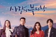 한민족이라면 북한 군인까지도 선량하고 매력적이라는 환상을 심어주는 드라마 <사랑의 불시착>. 민족 이념이 반영된 대표적인 인기 드라마 중 하나이다.