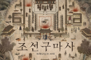 ©SBS '조선구마사' 포스터