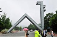 서울대학교 정문 ©뉴시스