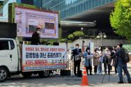 KBS 규탄집회가 열리고 있다.