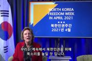 이번 제18회 북한자유주간 대회장인 수잔 숄티 미 북한자유연합 대표가 축사하고 있다.