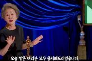수상 소감을 전하고 있는 배우 윤여정 씨. ⓒ유튜브