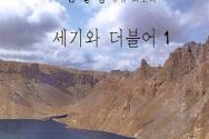 김일성 회고록 '세기와 더불어' 표지. ©자료사진