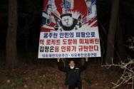 자유북한운동연합은 최근 대북전단 등을 북한으로 날려보냈다고 밝혔다. ©자유북한운동연합