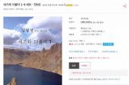 도서유통 사이트 알라딘에 공개된 회고록 표지. 4월 26일부터 구매할 수 없는 상태다. ⓒ홈페이지
