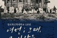 장신대 개교 120주년 기념 전시회의 포스터 ©장신대