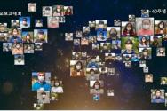 UBF 세계선교보고대회 1부 '새로운 60년을 향해' ©UBF 60주년 세계선교보고대회 영상 캡처