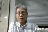 이덕주 교수가 7일 2021 KMP 웨비나에서 발표를 하고 있다. ©한인목회강화협의회 영상 캡처