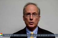 랍 랩슨 대사대리가 성소수자의 달 영상 메시지를 전하고 있다. ⓒ페이스북