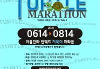 '2021애틀랜타 언택트 거북이 마라톤대회'