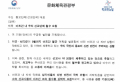 문화체육관광부가 예장합동 측에 보낸 공고문 ©예장합동