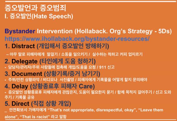 최영수 변호사가 제시한 인종혐오범죄 대응 매뉴얼
