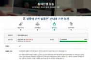 해당 청원이 심의 요건인 10만 명을 달성한 화면. ⓒ국회 홈페이지