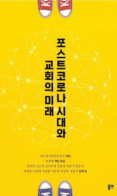 """[기독일보] """"포스트코로나 시대와 교회의 미래"""" 한국 '세종도서' 교양부분 우수 도서로 선정"""