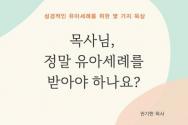 권기현 목사의 신간 '목사님, 정말 유아세례를 받아야 하나요?'가 30일 출간 된다.