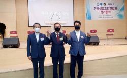 3개 교단 총회장들이 손을 맞잡고 있다. 왼쪽부터 기성 지형은 목사, 나성 신민규 목사, 예성 이상문 목사.